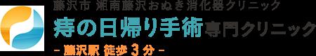 藤沢市 湘南藤沢おぬき消化器クリニック 痔の日帰り手術専門クリニック - 藤沢駅  徒歩3分 -