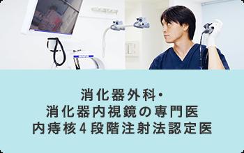 消化器外科・消化器内視鏡の専門医 内痔核4段階注射法認定医