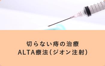切らない痔の治療 ALTA療法(ジオン注射)