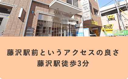 藤沢駅前というアクセスの良さ 藤沢駅徒歩3分